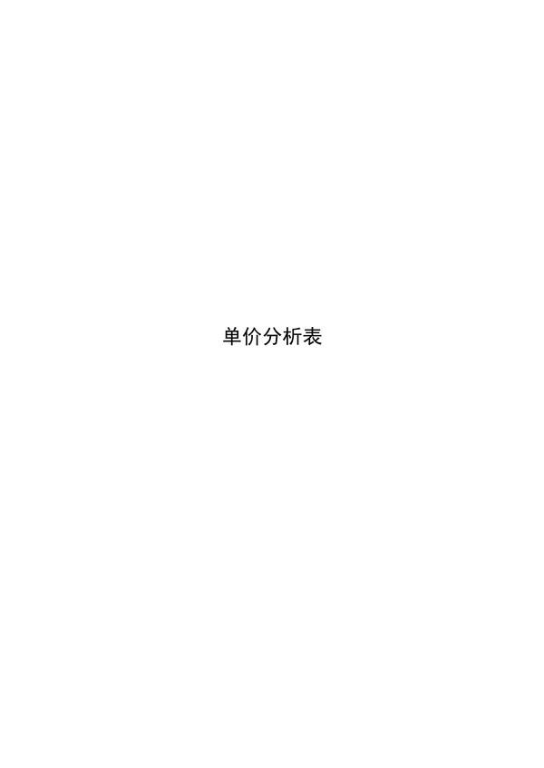 122316592607_0一道河路水土保持报告表改最终稿_58.jpeg
