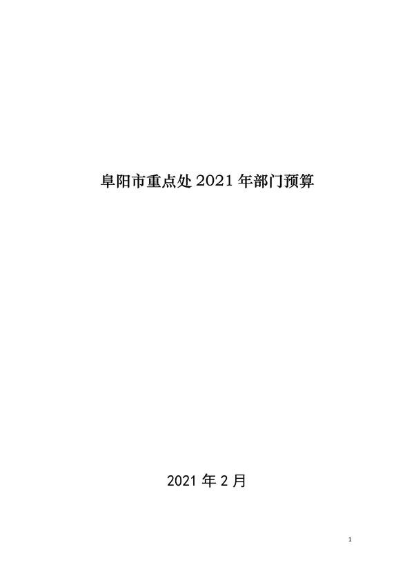 030215135273_0阜阳市重点处2021年部门预算_1.Jpeg