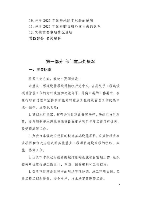 030215135273_0阜阳市重点处2021年部门预算_3.Jpeg