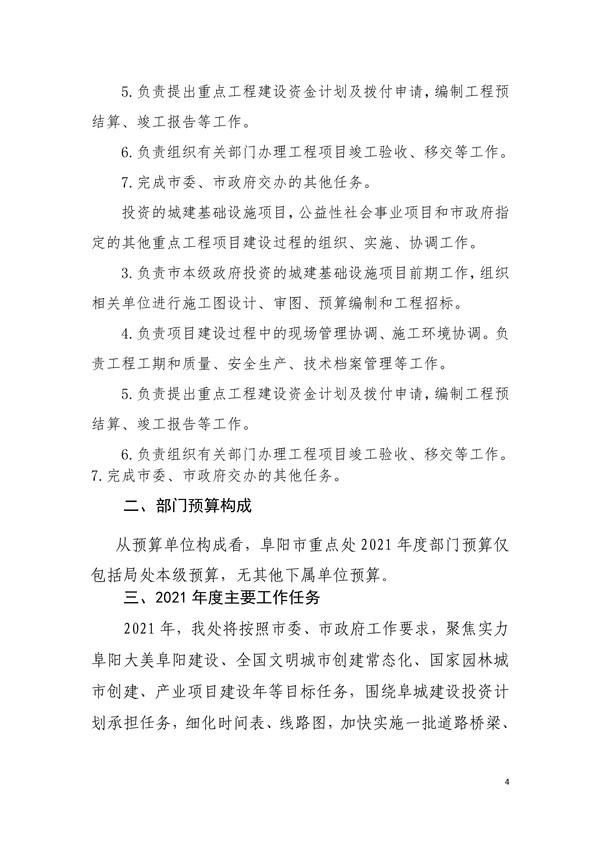 030215135273_0阜阳市重点处2021年部门预算_4.Jpeg