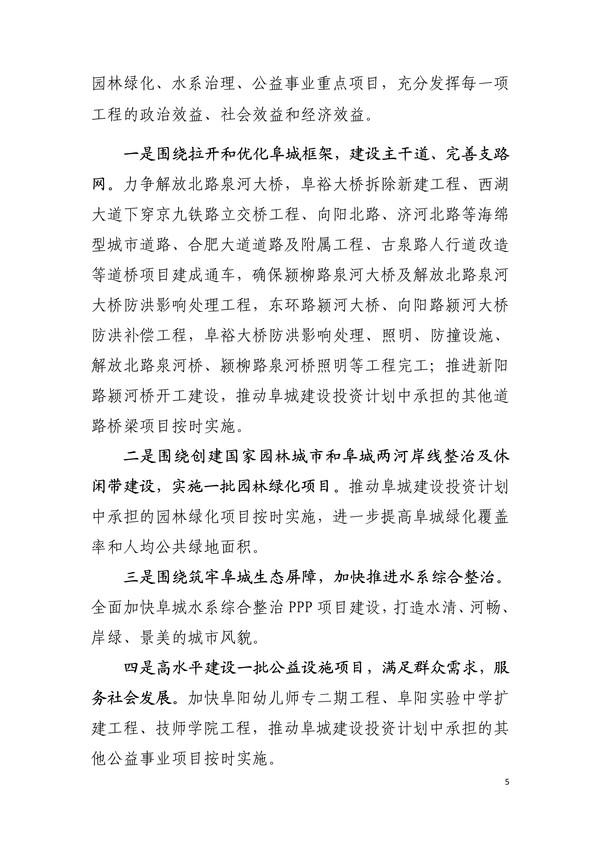 030215135273_0阜阳市重点处2021年部门预算_5.Jpeg