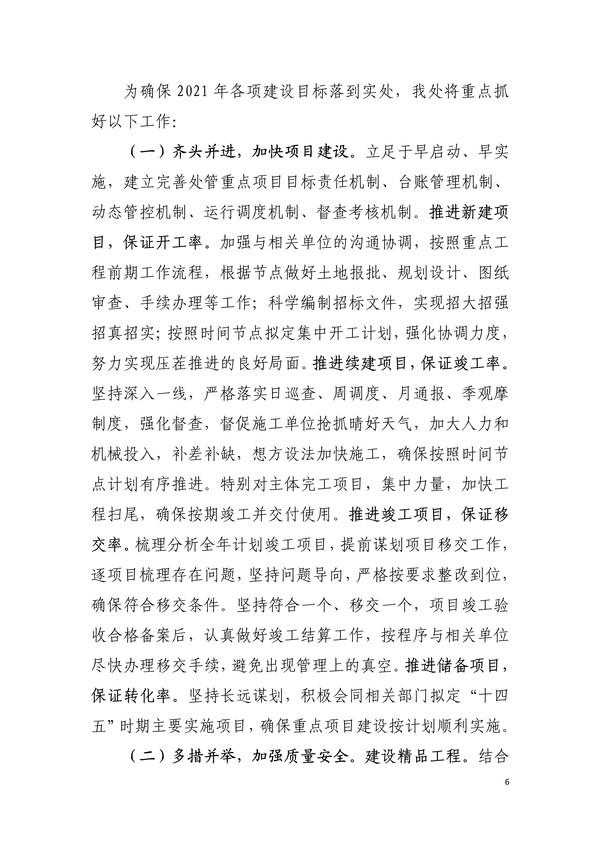 030215135273_0阜阳市重点处2021年部门预算_6.Jpeg