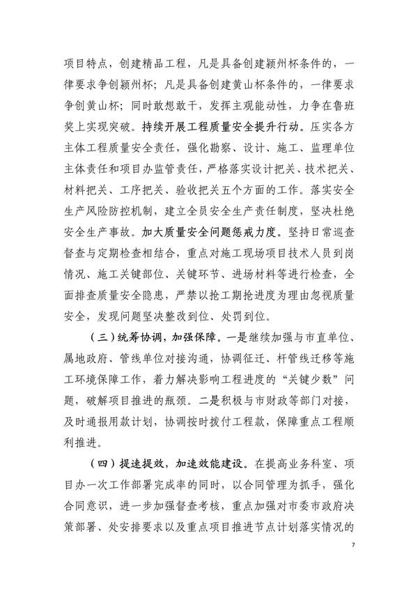 030215135273_0阜阳市重点处2021年部门预算_7.Jpeg