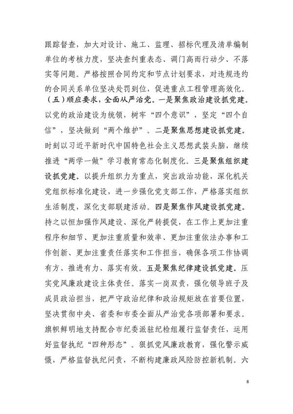 030215135273_0阜阳市重点处2021年部门预算_8.Jpeg