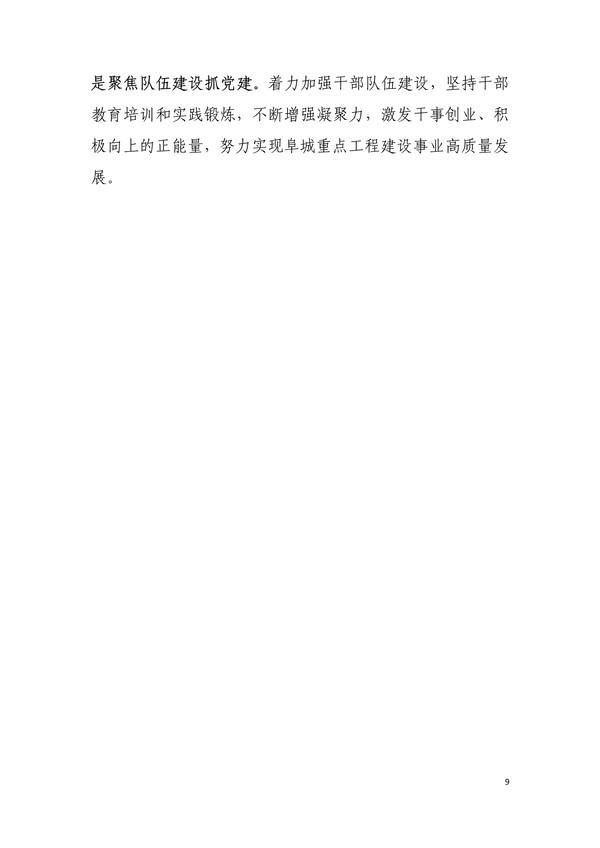 030215135273_0阜阳市重点处2021年部门预算_9.Jpeg