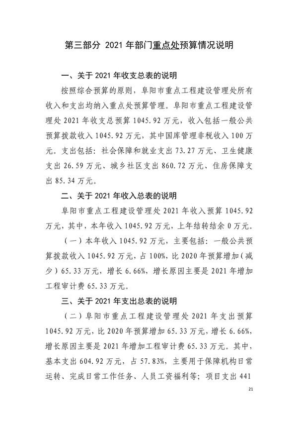 030215135273_0阜阳市重点处2021年部门预算_21.Jpeg