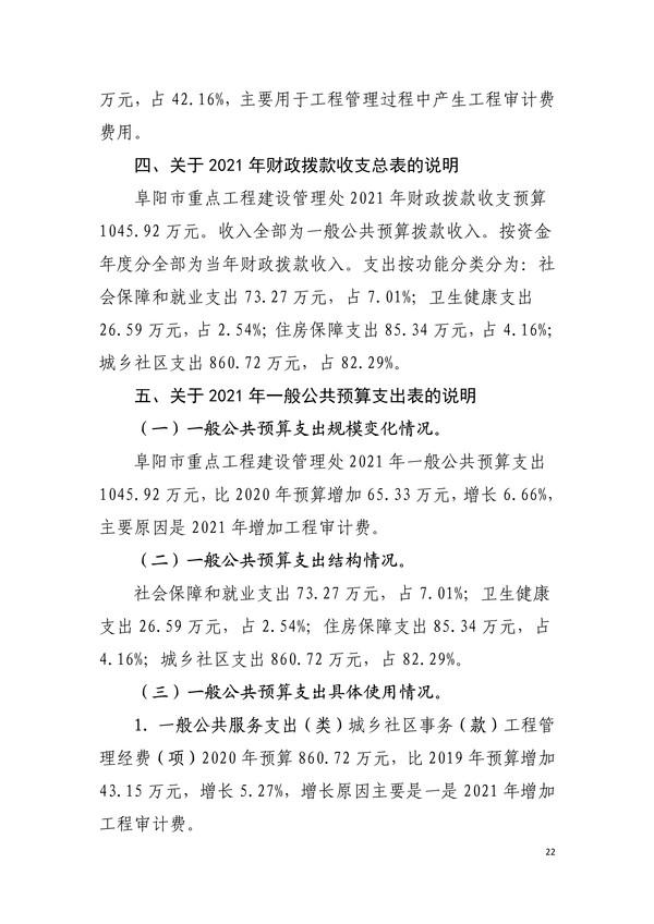 030215135273_0阜阳市重点处2021年部门预算_22.Jpeg
