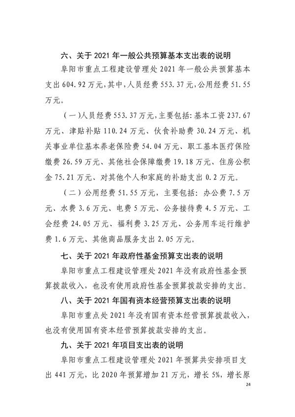 030215135273_0阜阳市重点处2021年部门预算_24.Jpeg
