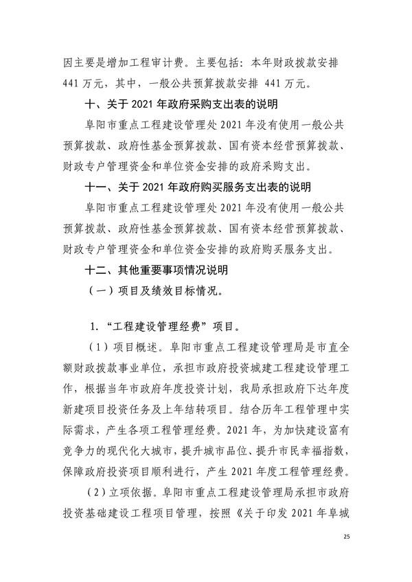030215135273_0阜阳市重点处2021年部门预算_25.Jpeg