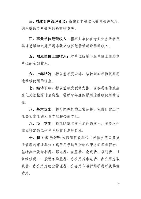 030215135273_0阜阳市重点处2021年部门预算_31.Jpeg