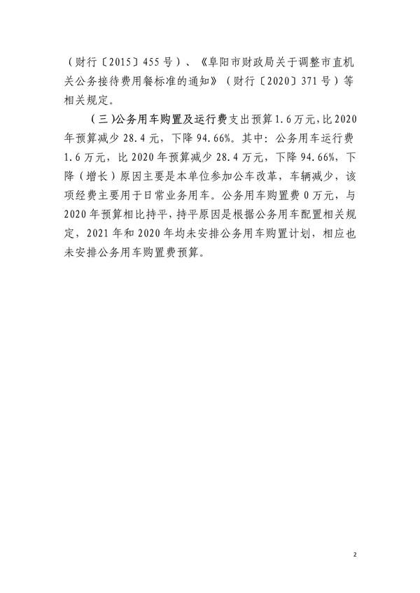"""030215374988_0阜阳市重点处2021年一般公共预算""""三公""""经费预算_2.Jpeg"""