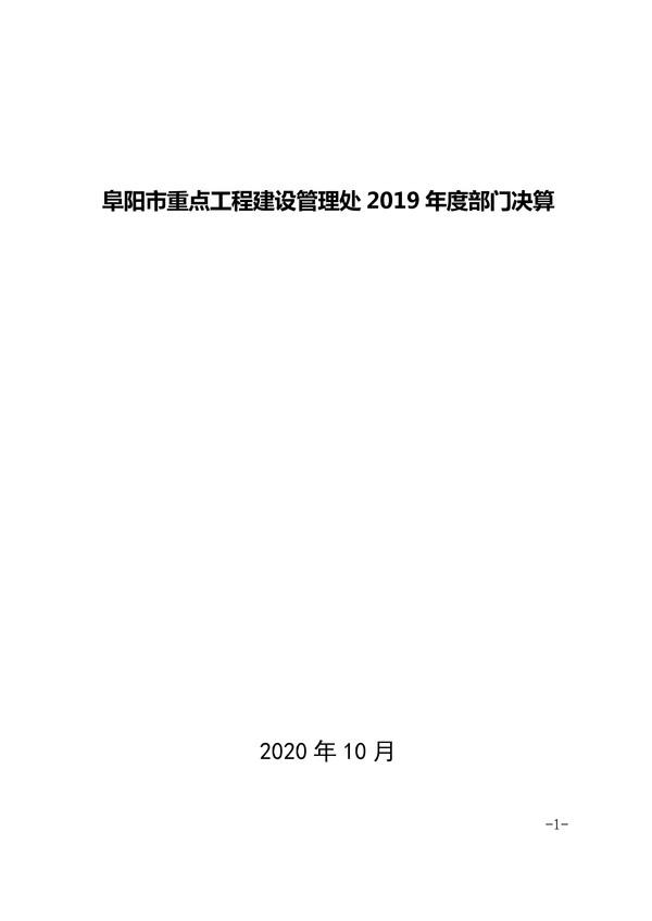 072014275092_0阜阳市重点工程建设管理处2019年度部门决算(1)_1.Jpeg