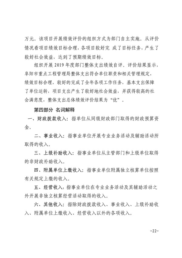 072014275092_0阜阳市重点工程建设管理处2019年度部门决算(1)_22.Jpeg