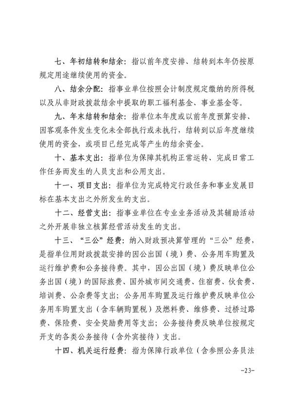 072014275092_0阜阳市重点工程建设管理处2019年度部门决算(1)_23.Jpeg