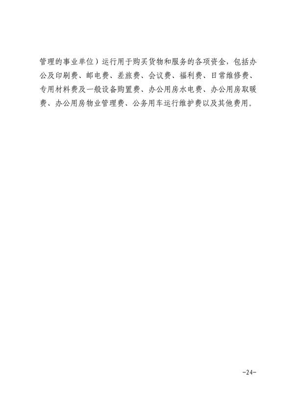 072014275092_0阜阳市重点工程建设管理处2019年度部门决算(1)_24.Jpeg