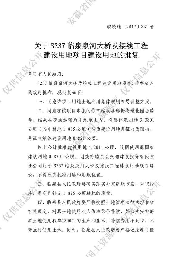S237临泉河大桥及接线工程建设用地项目_页面_1.jpg