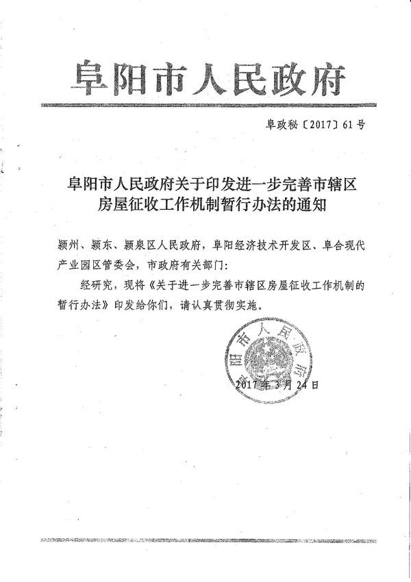 阜政秘[2017]61号_页面_1.jpg