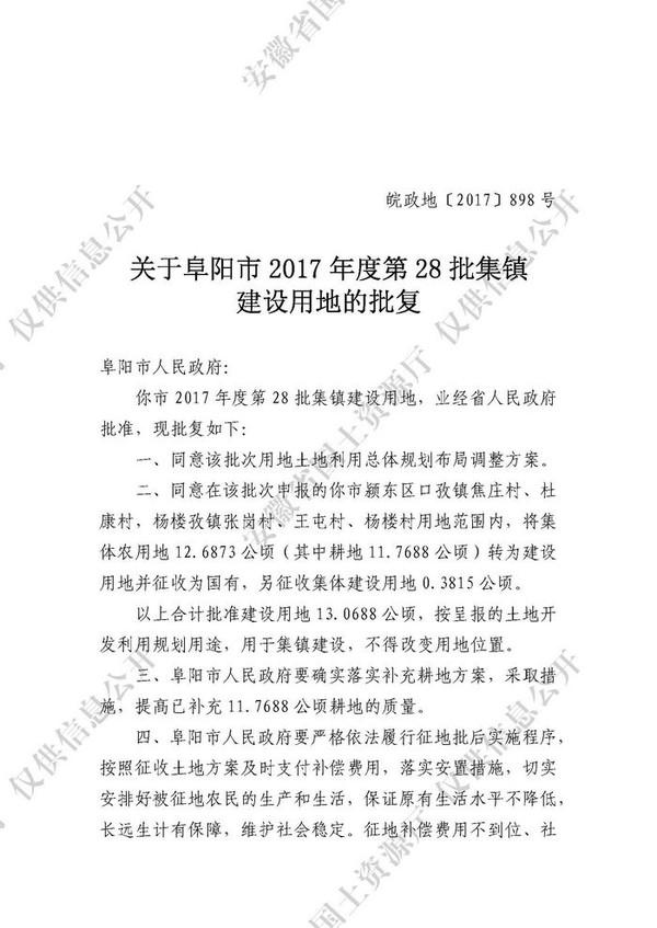 阜阳市2017年第28批次集镇建设用地项目的批复_页面_1.jpg