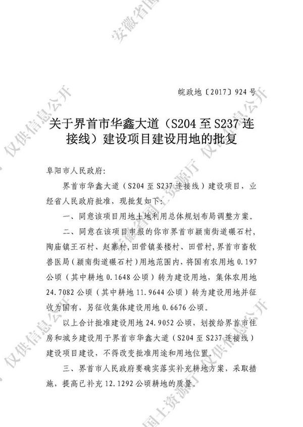 界首市华鑫大道(S204至S237连接线)建设项目_页面_1.jpg