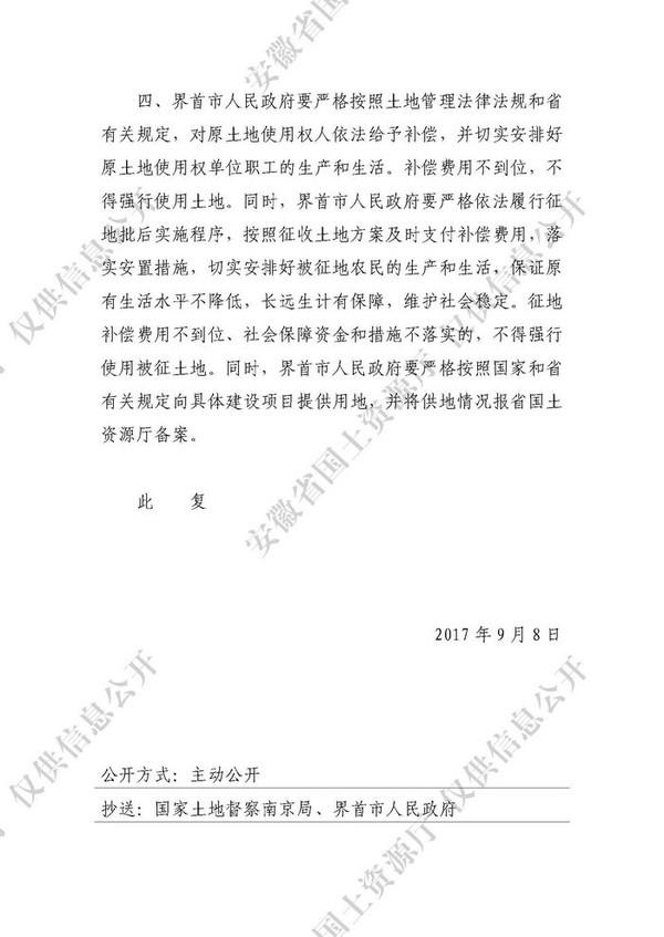 界首市华鑫大道(S204至S237连接线)建设项目_页面_2.jpg