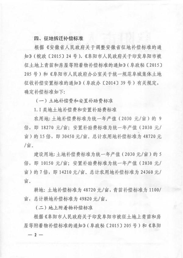 阜阳市2016年第11批次(增减挂钩)城镇建设用地项目_页面_2.jpg