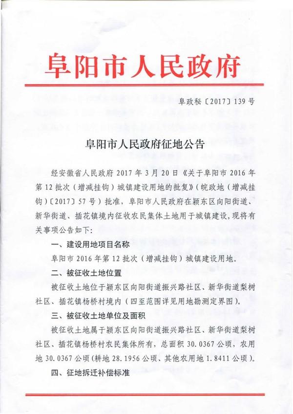 阜阳市2016年第12批次(增减挂钩)城镇建设用地项目_页面_1.jpg