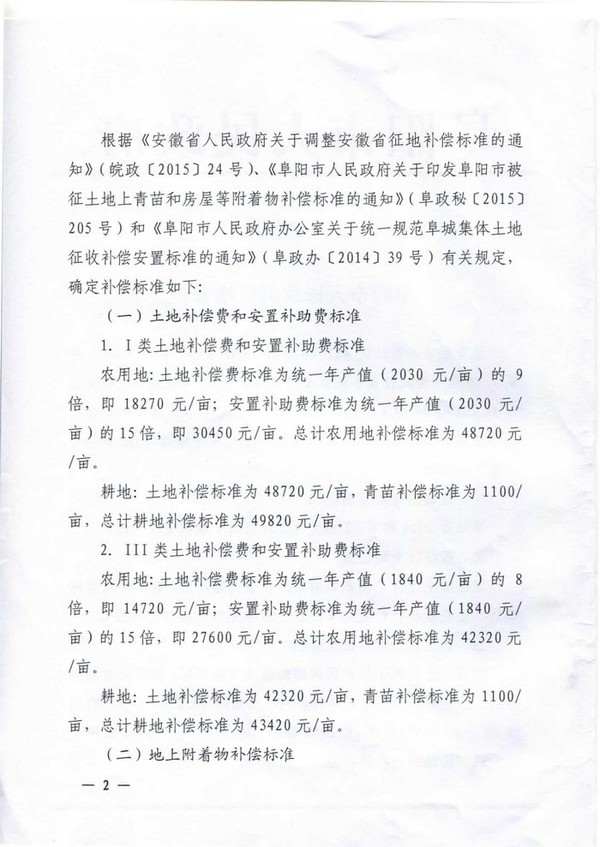 阜阳市2016年第12批次(增减挂钩)城镇建设用地项目_页面_2.jpg