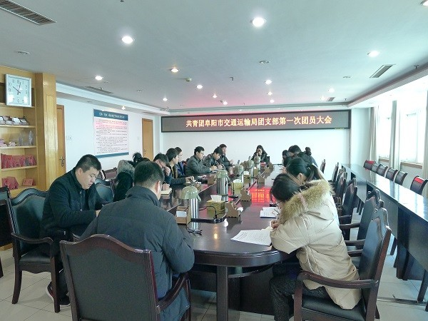 市交通运输局召开团支部成立暨第一次团员大会选举会议