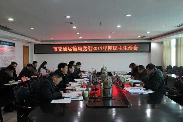 市交通运输局党组召开2017年度民主生活会