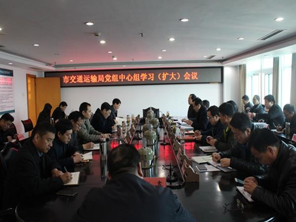 市交通运输局党组中心组学习 (扩大)会议召开