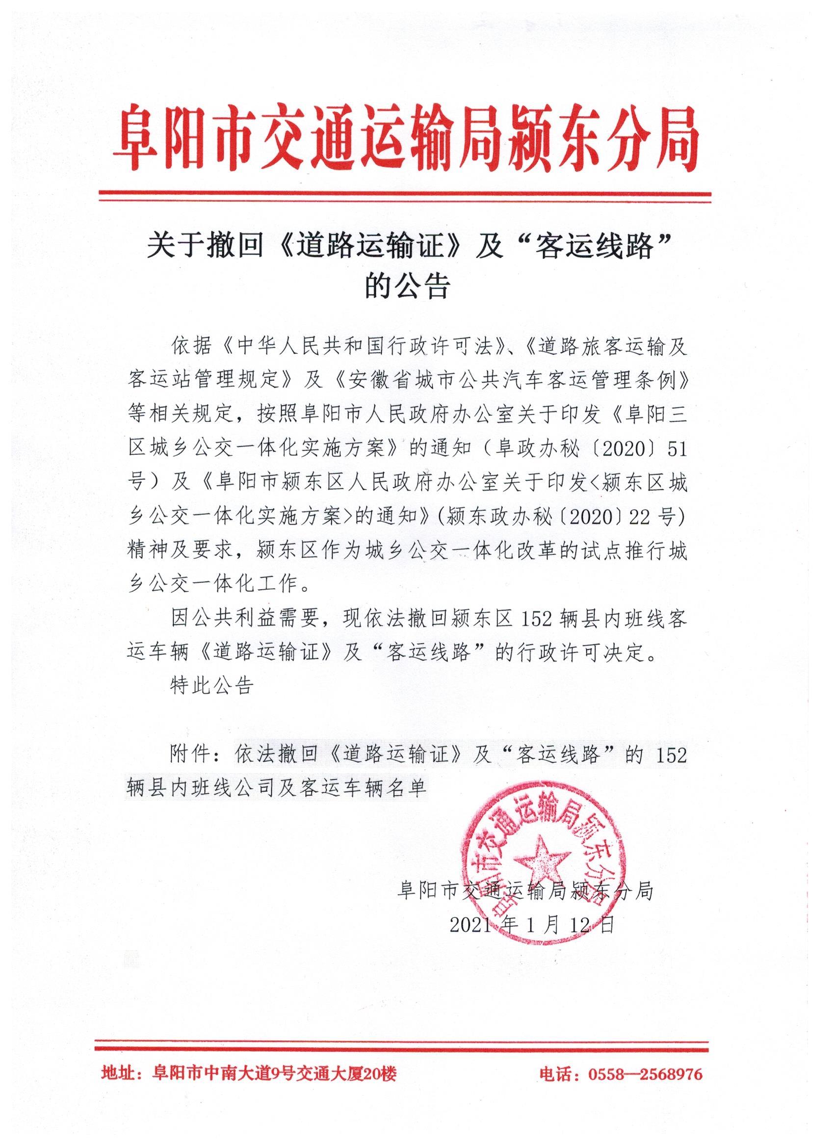 颍东交通运输分局撤回152辆县内客运车辆公告.jpg