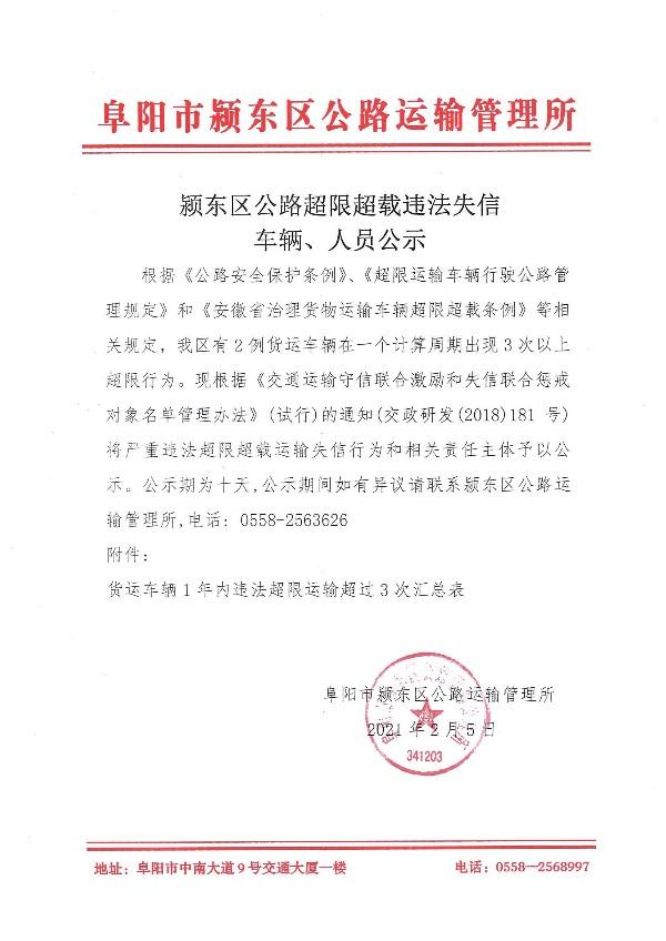 颍东区公路超限超载违法失信车辆、人员公示.jpg