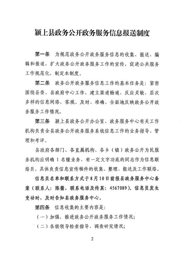 政务信息报送制度第二页.jpg