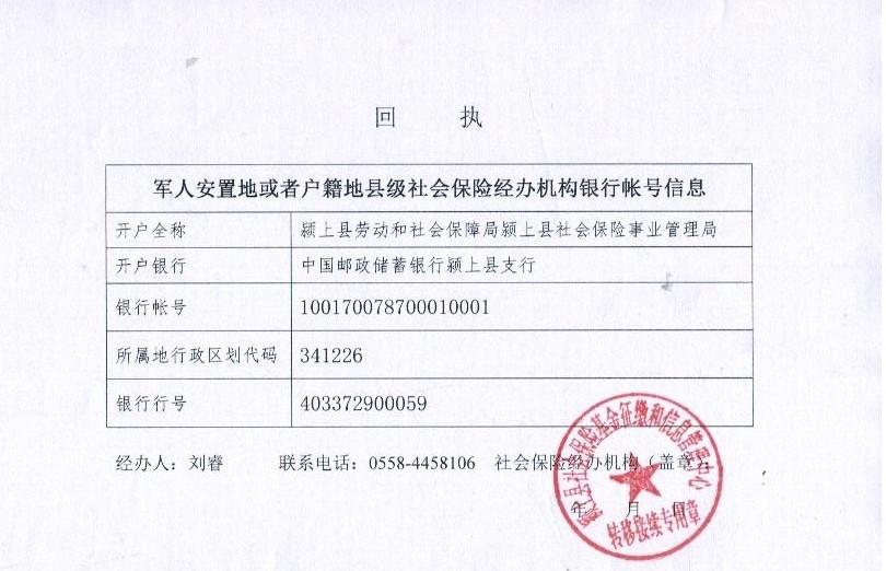 军人安置地或者户籍地县级社会保险经办机构银行账号信息(1).jpg
