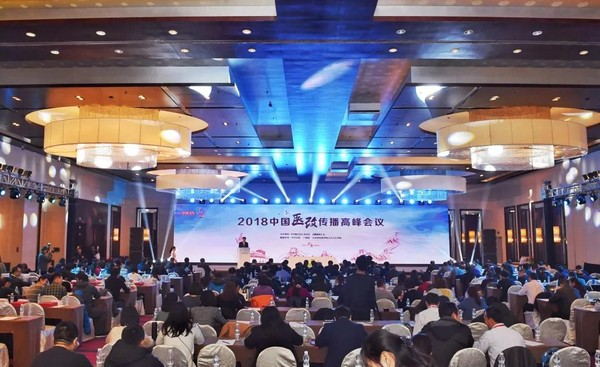 中国医改高峰会议3.jpg