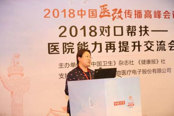 中国医改高峰会议5.jpg