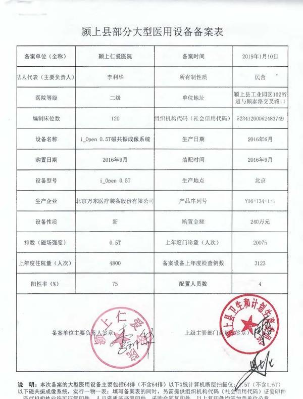 颍上县部分大型医用设备备案公示_页面_2.jpg