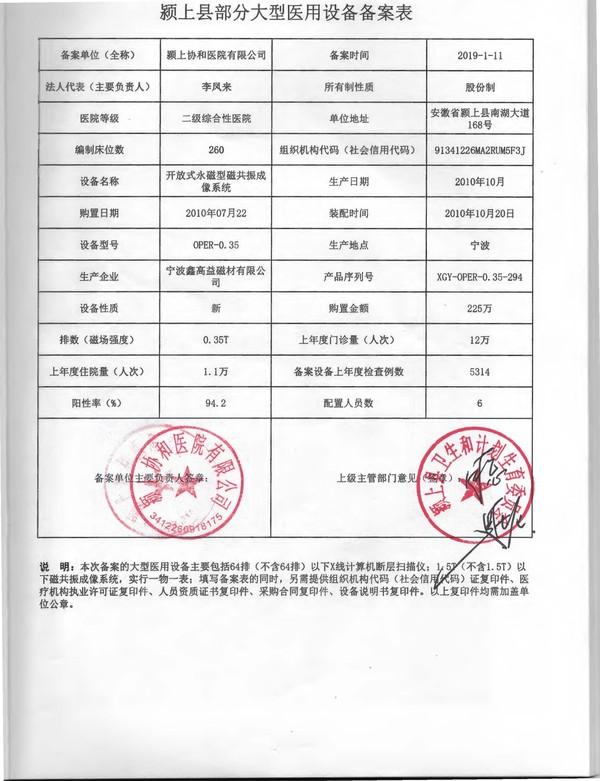 颍上县部分大型医用设备备案公示_页面_3.jpg