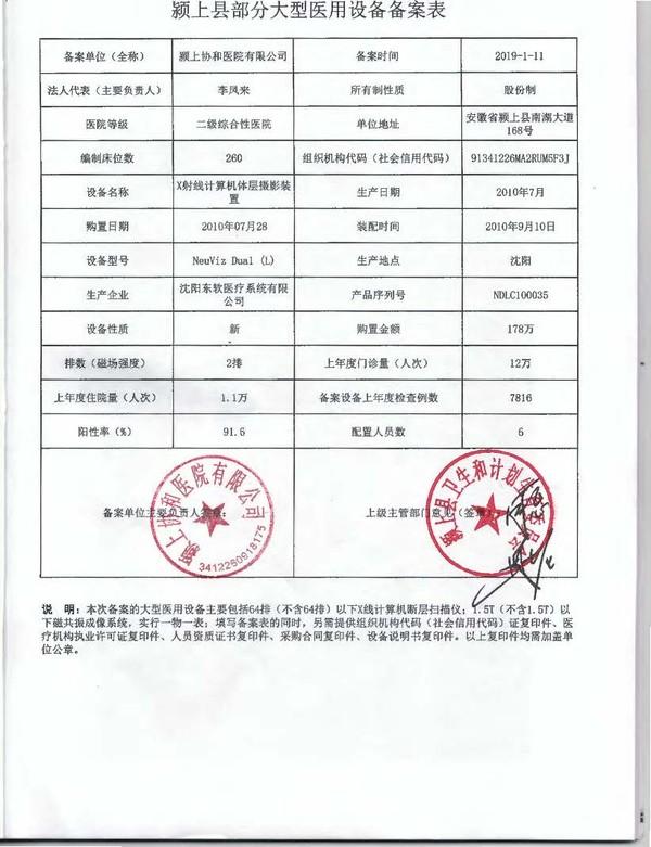 颍上县部分大型医用设备备案公示_页面_4.jpg
