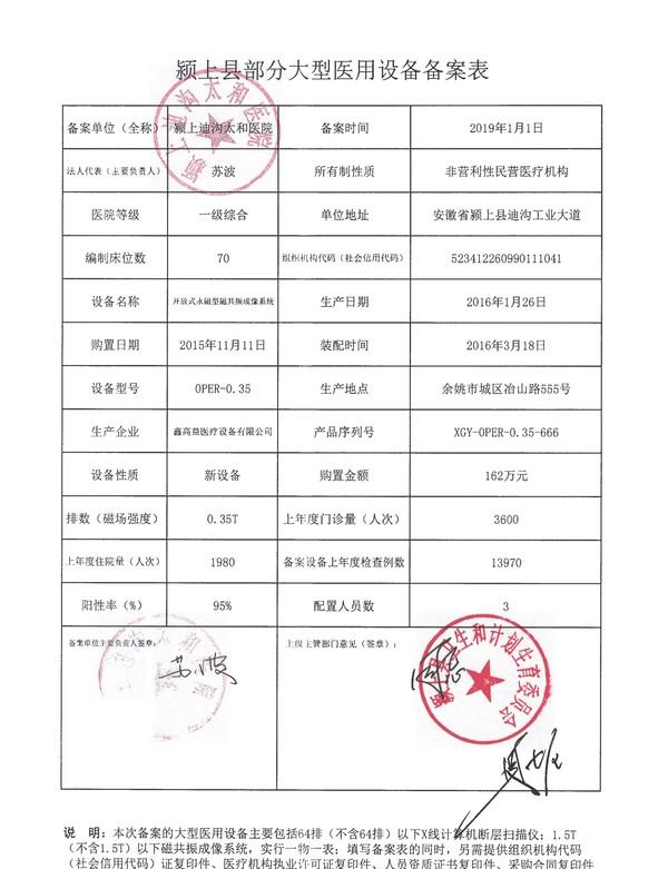 颍上县部分大型医用设备备案公示_页面_5.jpg