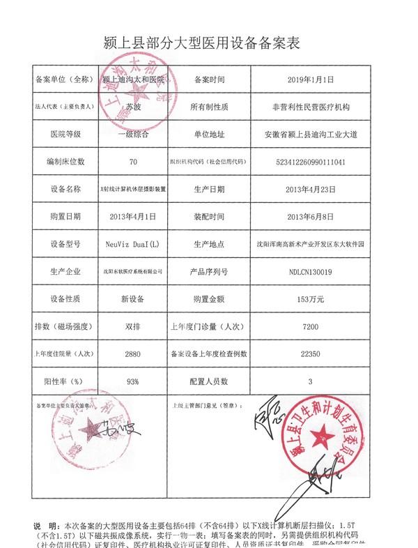 颍上县部分大型医用设备备案公示_页面_6.jpg