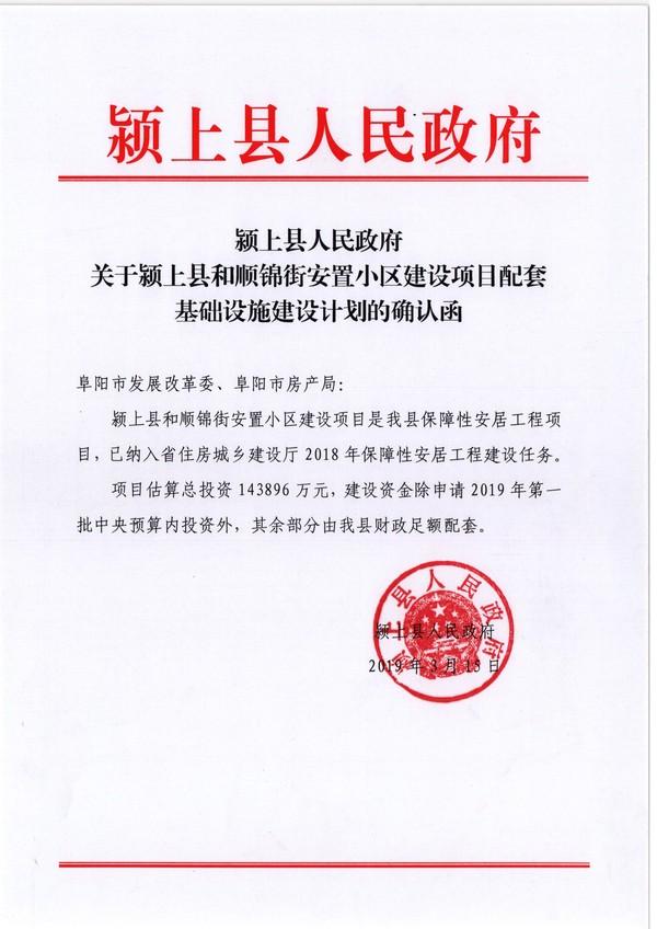 县政府文件 确认函.jpg