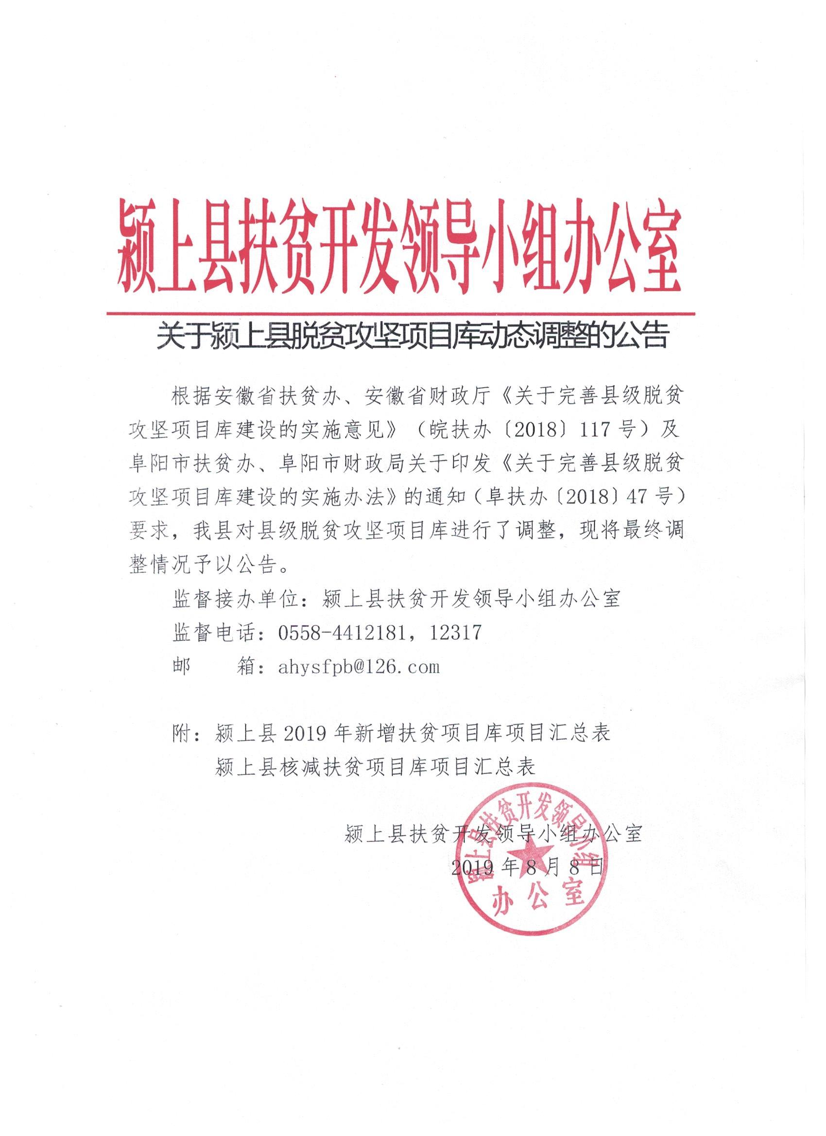 关于颍上县脱贫攻坚项目库动态调整的公告.jpg