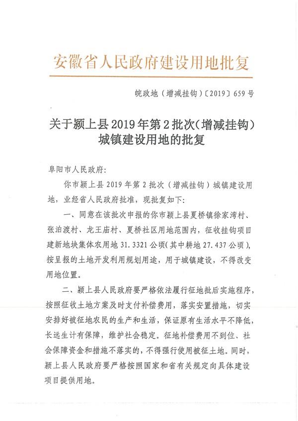 关于颍上县2019年第2批次(增减挂钩)城镇建设用地的批复.png