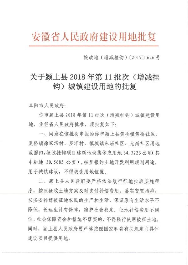 关于颍上县2018年第11批次(增减挂钩)城镇建设用地的批复.png