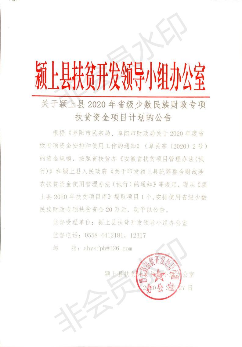關于潁上縣2020年少數民族財政專項扶貧資金項目計劃的公告_00.jpg