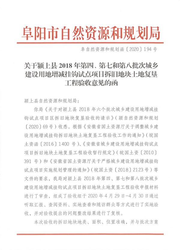颍上县2018-4-7-8批次增减挂市局函_页面_1.jpg