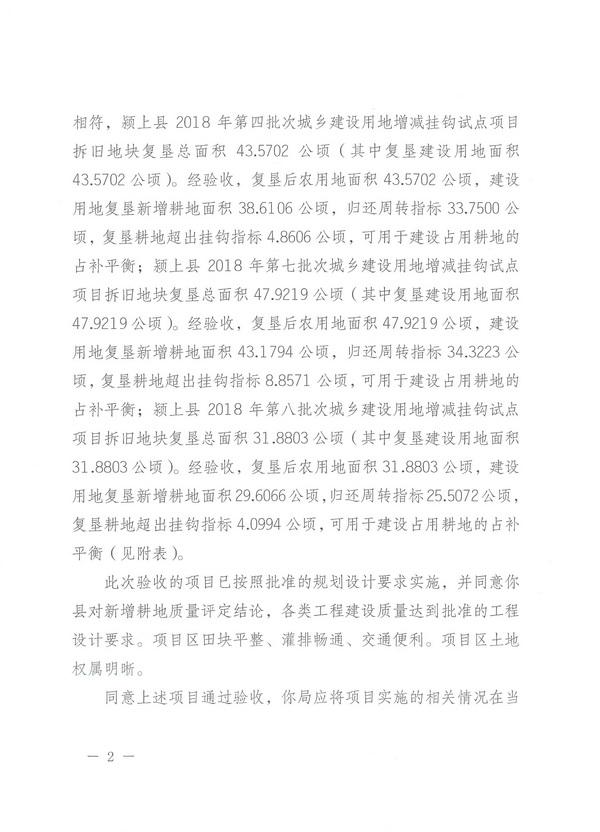 颍上县2018-4-7-8批次增减挂市局函_页面_2.jpg