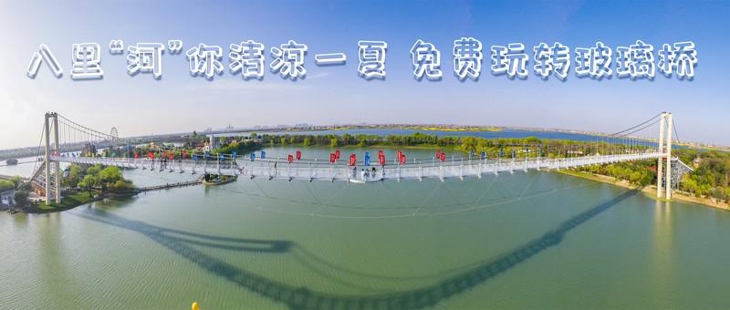 玻璃橋活動免費圖.jpg