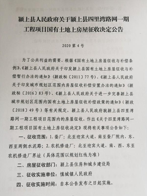 四里湾路网一期工程项目国有土地上房屋征收决定公告 (1).jpg